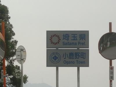 Saitama_2