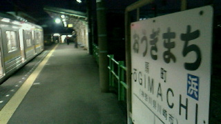 鷹取山と鶴見線