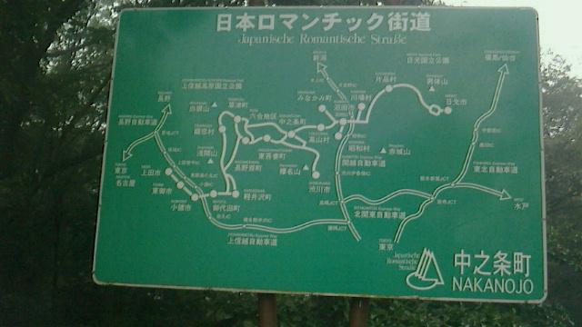 日本ロマンチック街道ツーリング