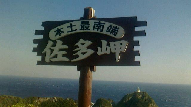 日本列島徒歩縦断完結!