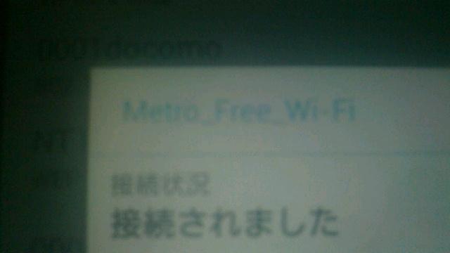 地下鉄wifi
