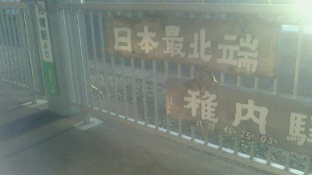 各駅停車で北海道縦断