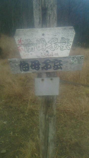熊野古道小辺路一日目