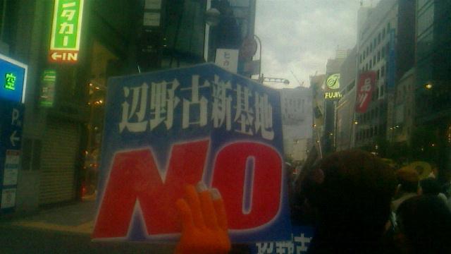 辺野古埋立反対の集会とデモ
