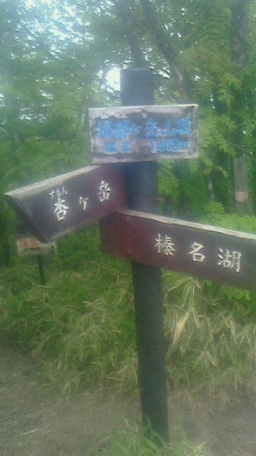 榛名山と伊香保温泉