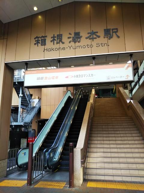 箱根の山とランニング